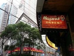 MaGe Luo Ni Pizza Wu (LuWan)