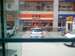 Yoshinoya (Hua NanAn Sheng)