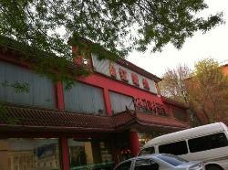 HongLaZhu Seafood ZhouCheng (HongQi South Road)