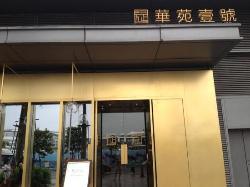 HuaYuan YiHao
