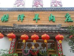 张泽羊肉庄(南期昌路店)