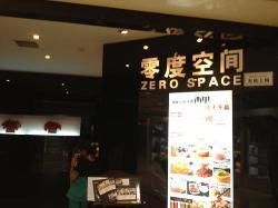 LingDu KongJian (LeCheng Center)