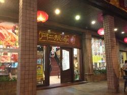 AEr JingTang (WenXiu)