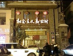 She HuiZhuYi XinNongCun (Dong MinZhu)