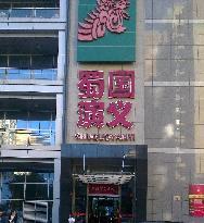 ShuGuo YanYi Restaurant (HuangSi Flagship Store)