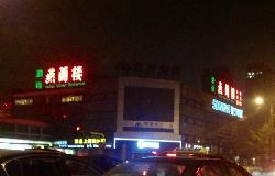 Yan Lan Lou(Jingshan)