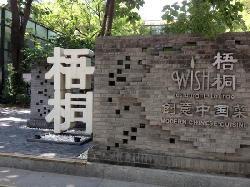 Wu Tong Ju