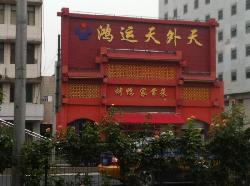 HongYun TianWai Tian Roast Duck (De Wai)