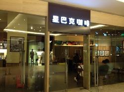 Starbucks (Zhongguancun Carrefour)