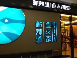 新辣道魚火鍋(星遊城店)
