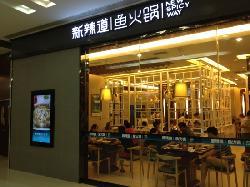 Xin La Dao Yu Hotpot (ZhangNing Longemont)