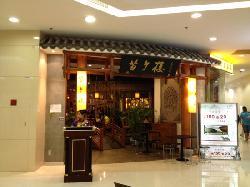 Miao Xiang Lou(Longde Plaza)