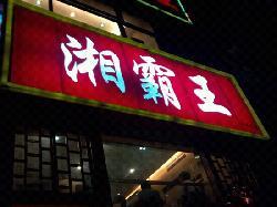 Xiang BaWang Tu CaiGuan (ZhongShan North Road)