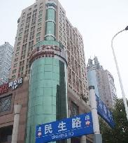 ShiJi HuangGuanJiaRi Hotel Coffee Yuan