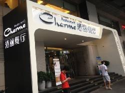 Gangli Restaurant (Zhongguancun)