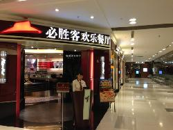 Pizza Hut (Ganghui)