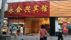 Yonghexing Hotel