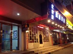 亿象城泰国餐厅