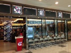 PuJing ZhiZao (GangHui Plaza)