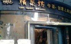 XiaoQiao Liu ShuiJing Cai Fang (PuDong South Road)