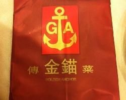 Golden Anchor (Xinhua Road)