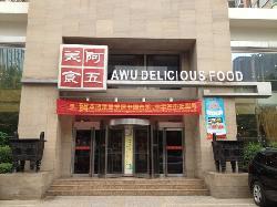 A Wu Mei Shi (Nong Ye Road)