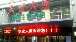 Jinzhong Nongye Building