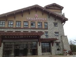 Changbaishan Hanna Mountain Hotspring Resort