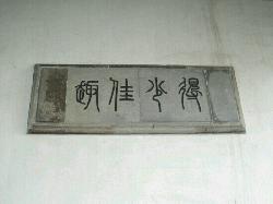 Xiangfu Temple