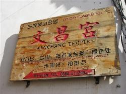 Wenchang Palace, Miyang