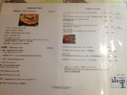 Yamazato Japanese Restaurant