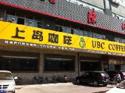 U.B.C. Coffee (HuaYuan Road)