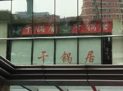 干锅居(五道口店)