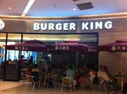 Burger King (You Tang)