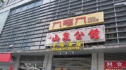 Tianshi Lianren Theme Hotel