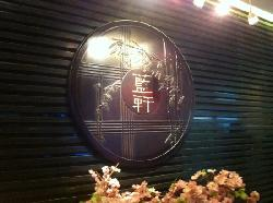 Lan Xuan Restaurant