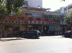 LiHua Restaurant