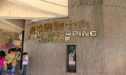 Xidan shopping Center