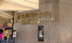 Xidan shopping Center