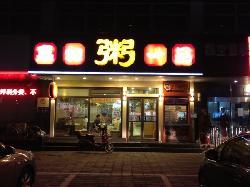 Jia He YiPin Zhou (CuiWei)