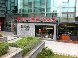 Li Yue SiJi Zhen Tang Hotpot Indian Restaurant