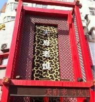 Huang Bin TianFu LaoMa (YunXiao Road)