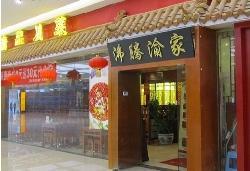 Fei Teng Yu Jia(Shi Jing Shan)