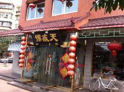 TianSheng Hao FanZhuang
