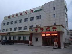 泰涞商务会馆