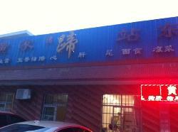 东站黄家猪蹄(西安华清路店)