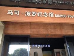 Marco Polo Memorial