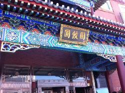 Yuan Jiao Yuan