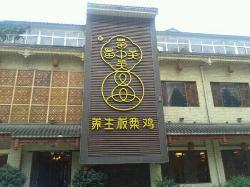 Shu Zhong Wu Yang Sheng Ban Li Ji (ChengDu Jin Yang Road)