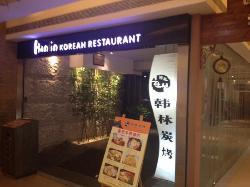 韩林炭烤(观音桥店)